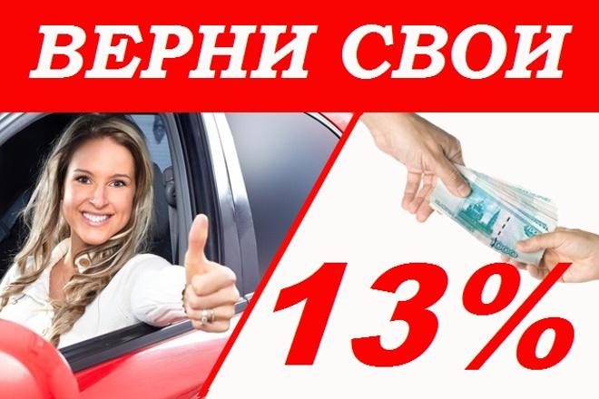 Оформлю документы на возврат 13% от покупки жилья 1 - kwork.ru