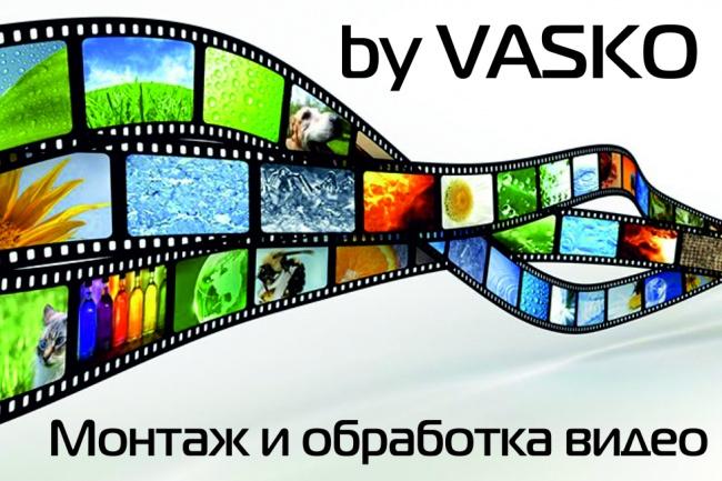 Сделаю монтаж и обработку вашего видеоМонтаж и обработка видео<br>Сделаю вам обработку вашего видео максимально качественно и в короткий срок! ---------------------------------------------------------------------------------------------------- Имею за своими плечами 8 лет опыта в обработке видео. Могу сделать: - видеомонтаж из ваших видео, фото и аудио материалов. - добавлю текст и логотип на видео. - чистка звука в видео ролике от шумов, щелчков и прочего. - цветокоррекция вашего видео. - стабилизация вашего видео. Чего не делаю: - не озвучиваю текст - не делаю интро - не делаю инфографику Примеры моих работ можно посмотреть по ссылке: http://www.youtube.com/playlist?list=PL7BncS61o_jOZDl-jzVDt8UM9FZaaiN6t<br>