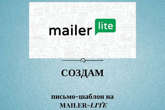 Создам email письмо, для массовой рассылки на mailerlite.com 1 - kwork.ru