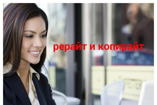 Рерайт и копирайт для Вас со 100%-ой уникальностью 1 - kwork.ru