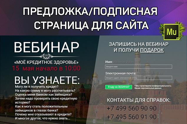 Предложка к основному сайту 1 - kwork.ru
