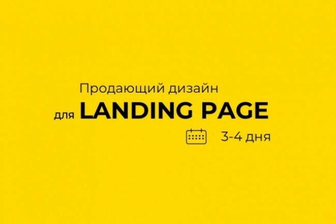 Продающий дизайн Landing page 1 - kwork.ru