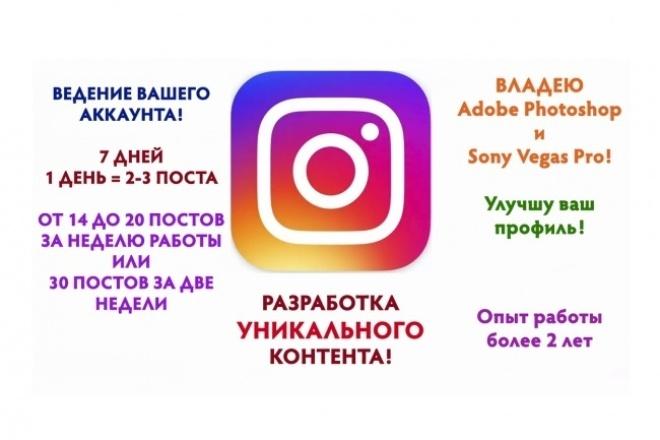 Ведение вашего аккаунта InstagramАдминистраторы и модераторы<br>Главное Буду вести Ваш аккаунт в Instagram в течение одной недели, за это время в вашем аккаунте появится от 14 до 20 постов ( видео или фото, на ваше усмотрение ) В мою работу входит: Публикация уникального контента для вашего аккаунта от 2 до 3 публикаций в день. Разработка поста ( редактирование в Фотошопе или монтаж видео ) Привлечение новой аудитории ( Парсинг + лайкинг) Вовлечение подписчиков Очистка аккаунт от недоброжелателей И прочие ваше пожелания.<br>