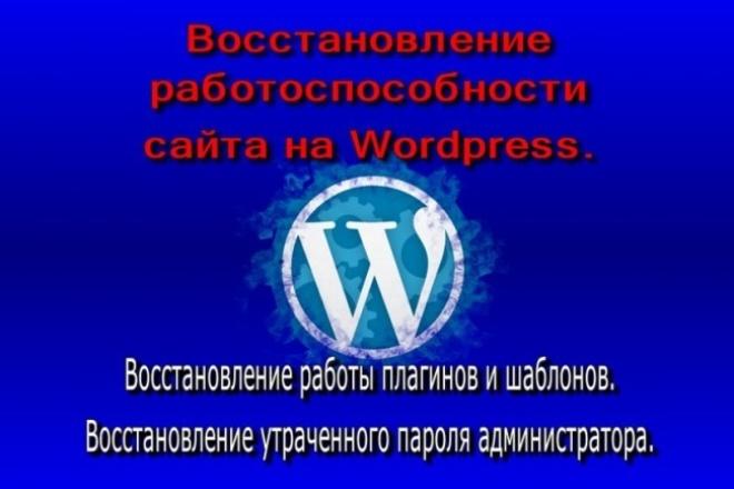 Восстановление работоспособности сайта на WordpressДоработка сайтов<br>Восстановление работоспособности сайта на Wordpress. Существует много возможных причин неработоспособности сайта на вордпресс. От некорректно работающих плагинов и шаблонов до неудачного обновления на новую версию. Выявлю и устраню причину, объясню как это получилось и как, по-возможности, избежать подобного в дальнейшем. Восстановлю утерянный пароль от административной панели.<br>