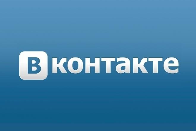 безопасно нагоню 1000 подписчиков в группу в Вконтакте 1 - kwork.ru