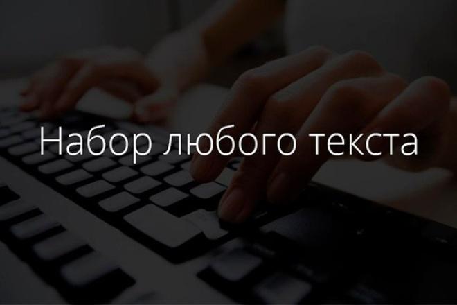 Набор текста с фото документов 1 - kwork.ru