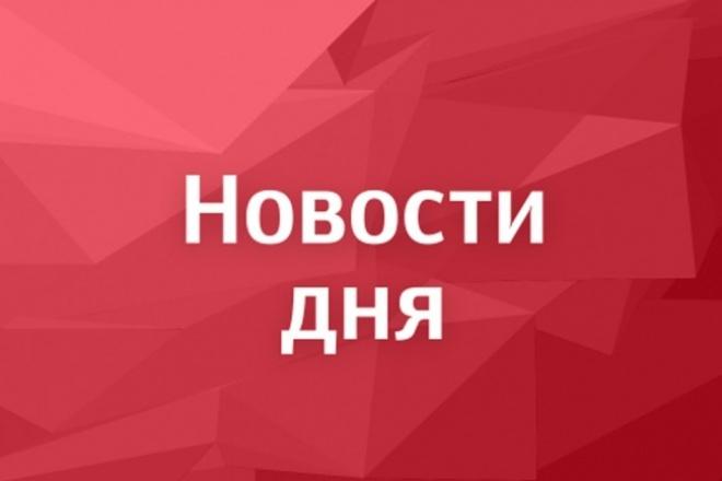 Буду писать новости на ваш сайт 1 - kwork.ru