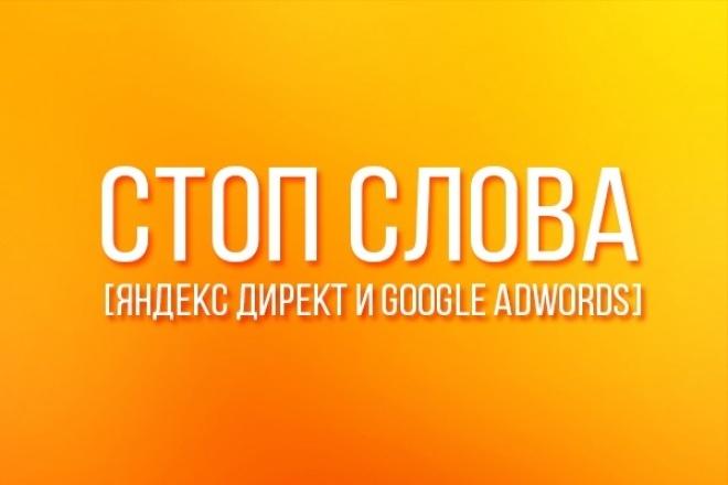 Соберу стоп-слова для вашей кампании Директ и AdwordsКонтекстная реклама<br>Соберу все возможные Стоп-слова для вашей новой или уже работающей рекламной кампании в Яндекс Директ и Google Adwords. Как я работаю Полностью проанализирую вашу тематику на смежные и похожие ключевые слова Делаю массовый сбор ключевых слов (Вордстат, Поисковые подсказки гугл и яндекс ) Весь список группирую по количеству используемых слов Делаю сбор стоп слов в ручном режиме. Какие преимущества Вы получает весьма большой список стоп слов для вашей кампании Стоп слова увеличат вашу конверсию объявления, благодаря уменьшению показов нецелевых поисковых запросов В среднем собираю более 1000 стоп-слов на кворк на 1 тематику (все зависит от вашей ниши) Готов работать с любой тематикой Готов работать с англ и другими языками При необходимости Вы получите полный список ключевых слов вашей тематике уже очищенных от стоп-слов, который Вы можете использовать для вашего сайта для вашей рекламной кампании или для комплектного сео продвижения.<br>