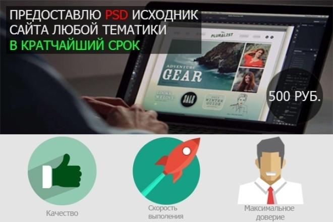 PSD шаблоны для сайтов 1 - kwork.ru