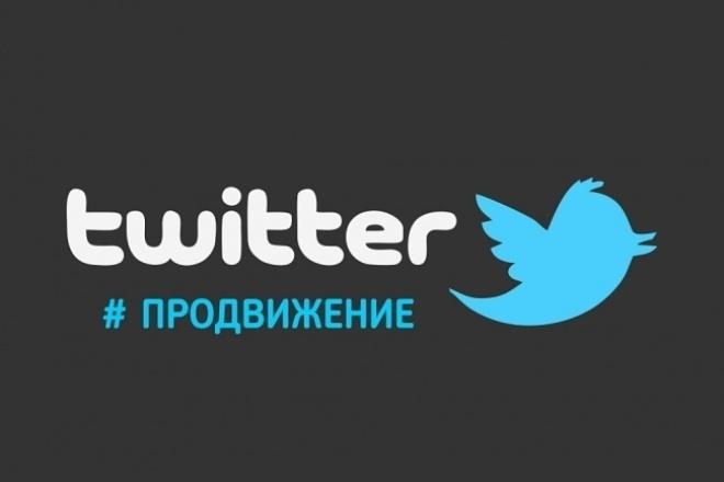 Добавлю 1200 читателей в твиттереПродвижение в социальных сетях<br>Если Вам нужно много читателей, обращайтесь. Помогу сделать Вашу страницу более популярной. Число отписавших обычно не превышает 5-10%.<br>