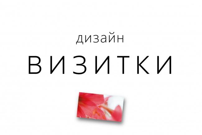 Дизайн визиткиВизитки<br>Создаю понятный дизайн визитки. В результате вы получаете файлы в формате jpg, pdf и ai с дизайном визитки, который сможете редактировать или отправлять на печать. Какой дизайн я делаю: спокойный, понятный, лаконичный, стильный, выдержанный, современный.<br>