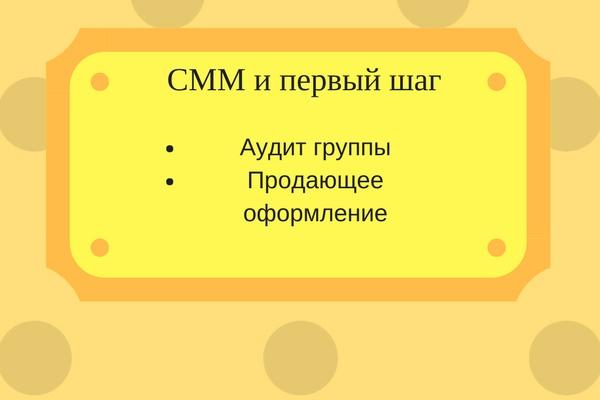 Оформление группы или паблика ВК 1 - kwork.ru