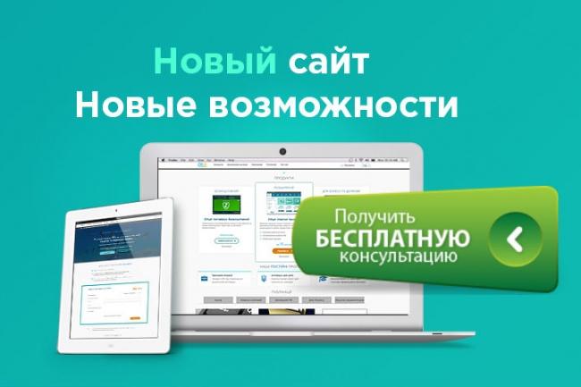 Обновить сайт за 1 кворк 1 - kwork.ru