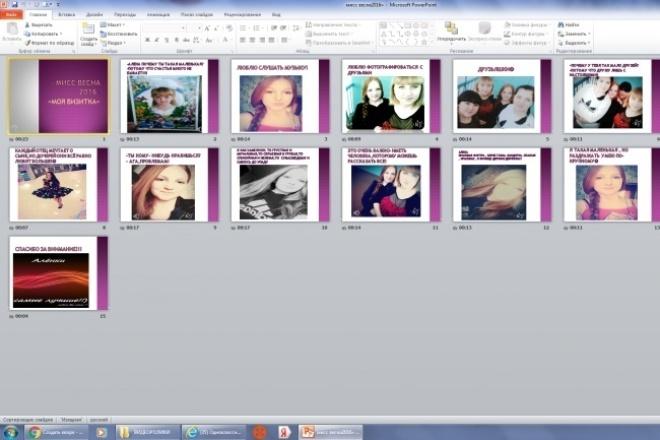 Создам презентациюПрезентации и инфографика<br>Создам презентацию с переходами и анимацией из ваших фото, видео и аудиофайлов. Презентацию преобразую в видеофайл.<br>