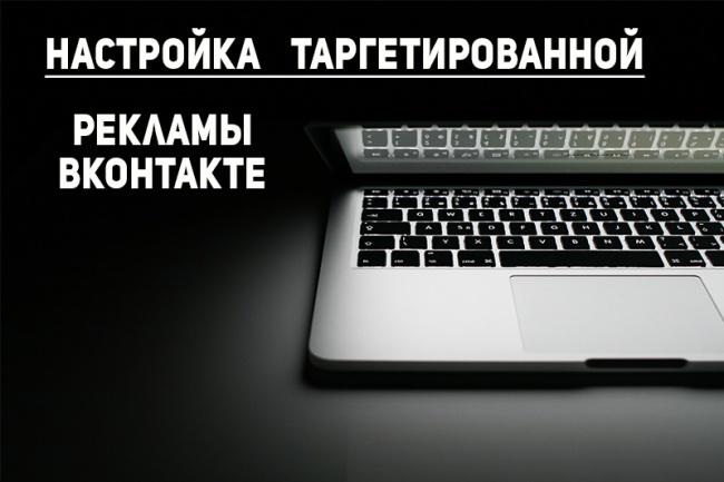 Настрою таргетированную рекламу в ВконтактеПродвижение в социальных сетях<br>Настрою таргетированную рекламу в Вконтакте: - Сбор целевой аудитории - Создание объявлений - Остановка неэффективных объявлений<br>