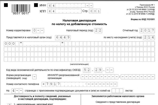 Бухгалтерское сопровождение усн енвд для чего нужна регистрация ип в казахстане