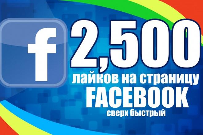 Добавлю 2500 лайков на страницу Фейсбук FacebookПродвижение в социальных сетях<br>Заказав это кворк за 500р., вы получите 2500 гарантированных подписчиков на паблик в Фейсбуке.(Facebook page likes) Обычно это занимает несколько часов. Никаких рисков. Пароль не нужен, только ссылка на аккаунт. Гарантия возврата денег.<br>