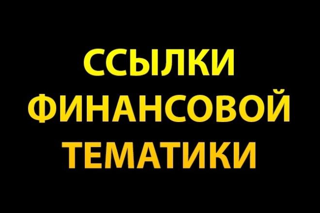 9 трастовых ссылок финансовой тематикиСсылки<br>Закажите этот кворк и получите 9 трастовых ссылок финансовой тематики на свой сайт + бонус (3 очень жирные ссылки)! Ссылки будут полезны для продвижения в Яндекс и Гугл, а также способны дать хорошую прибавку показателям ТИЦ и PR. Все ссылки будут размещаться только на качественных донорах с высоким трастом и минимальной заспамленностью. Все заказы выполняю быстро (обычно в течение суток) и сдаю отчет на проверку. ? Оставьте заказ прямо сейчас и получите рост ТИЦ, PR и позиций в поиске!<br>