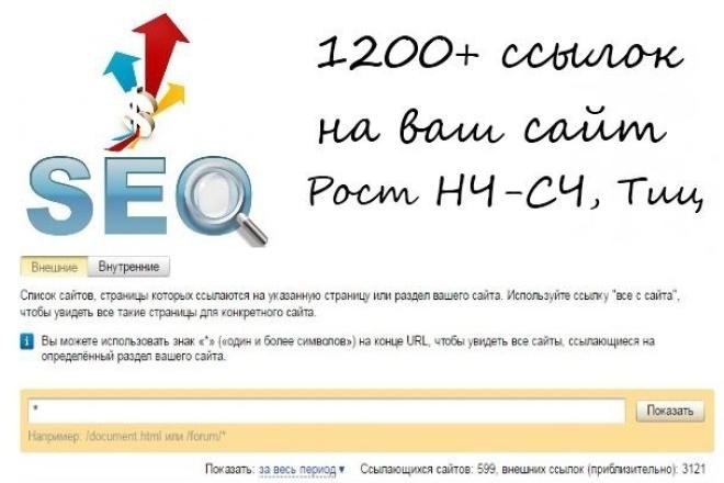 Проставлю более 1200+ ссылок на ваш сайт. Рост НЧ-СЧ, Тиц 1 - kwork.ru