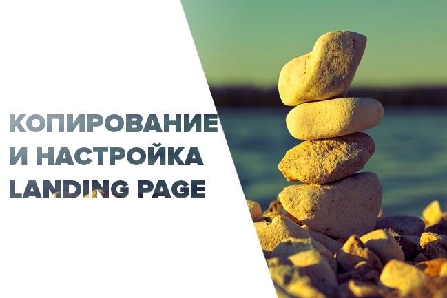 Копирование и настройка Landing Page 1 - kwork.ru