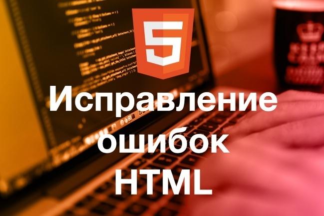 Исправлю ошибки в версткеВерстка<br>Исправлю код вашего сайта, добавлю/редактирую блоки на сайте; поменяю шрифты и изображения; помогу с адаптивностью.<br>