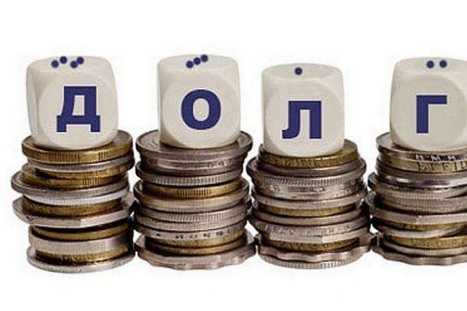 Взыскание долгов в суде 1 - kwork.ru