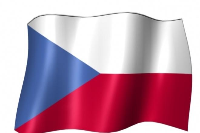 Переведу с чешского языка на русский и обратноПереводы<br>Переведу с чешского языка на русский и обратно, картинку, документ, публикацию! Не использую в работе авто-переводчики, только ручной перевод.<br>