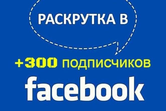 +300 подписчиков в группу на FacebookПродвижение в социальных сетях<br>У Вас своя группа или паблик в Facebook? А подписчики не стремятся вступать в ваш паблик? А когда подписчиков мало, то и рейтинг паблика невысок! +300 подписчиков в ваш паблик поднимет его рейтинг и поможет раскрутке. От меня: - 300 подписчиков (обычно немного больше) - Только живые люди (без ботов) - Постепенное добавление подписчиков - Никаких санкций со стороны Facebook - Гарантия качества Сразу должен предупредить, что все подписчики живые люди и по своему желанию могут отписаться, но обычно не больше 2-4%<br>