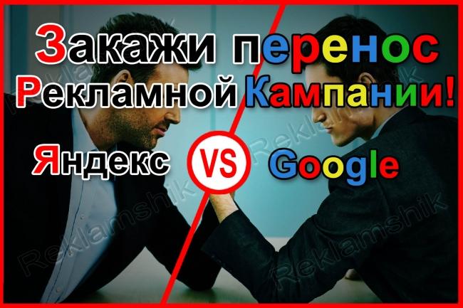 Перенесу рекламную кампанию, рекламу из Яндекс Директ в Google Adwords 1 - kwork.ru