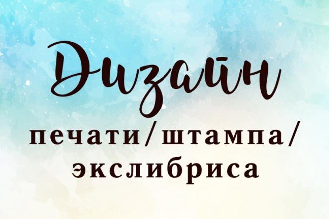 Разработка дизайна печати, штампа, экслибриса 1 - kwork.ru