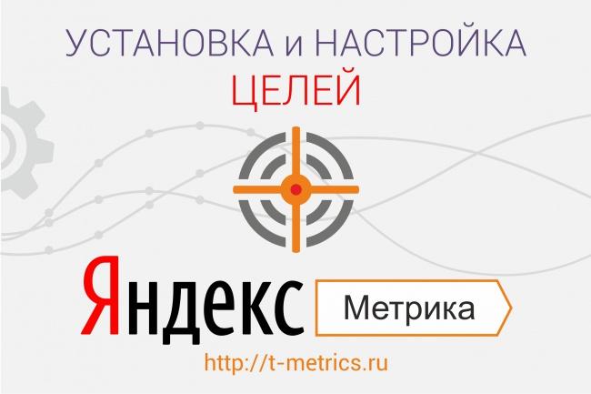 Установлю счётчик Метрики и настрою целиСтатистика и аналитика<br>Подключу Яндекс.Метрику к вашему сайту: - установлю счётчик на все страницы - настрою цели в Я.Метрике - привяжу цели к элементам на сайте - проверю работу Проконсультирую бесплатно: - какие цели лучше отслеживать - как предоставить гостевой доступ к счётчику Яндекс.Метрики Важно! Работаю только с лендингами и сайтами на html, js.<br>