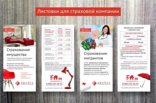 Разработаю дизайн рекламного буклета 1 - kwork.ru