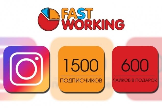 1500 подписчиков и 600 лайков в подарокПродвижение в социальных сетях<br>Хотите чтобы ваш инстаграм стал действительно популярен? Тогда вы обратились по адресу ! + 1500 подписчиков. Отписок не более 10-20% За 500 рублей вы получаете 1500 ( +/- ) подписчиков в ваш профиль! И подарок - 600 лайков на ваше фото! Мы выполняем работу быстро и качественно!  Почему так дешево?  - подумал вы. Мы только появились на рынке kwork. RU и конечно же мы хотим заявить о себе лишь с хорошей стороны ! Работать с нами - значит лететь к успеху.<br>