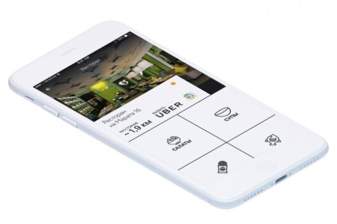 Дизайн интерфейса веб-сайта или мобильного приложения 1 - kwork.ru