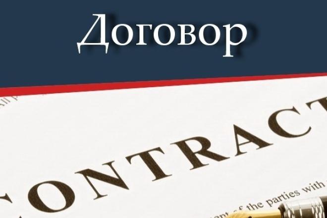 Разработка, экспертиза договоров 1 - kwork.ru