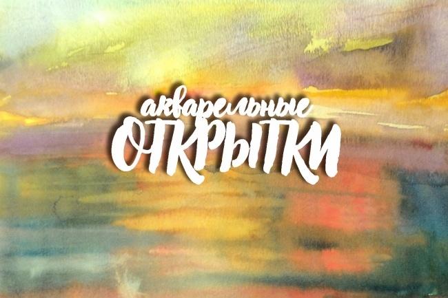 Акварельные открытки 1 - kwork.ru