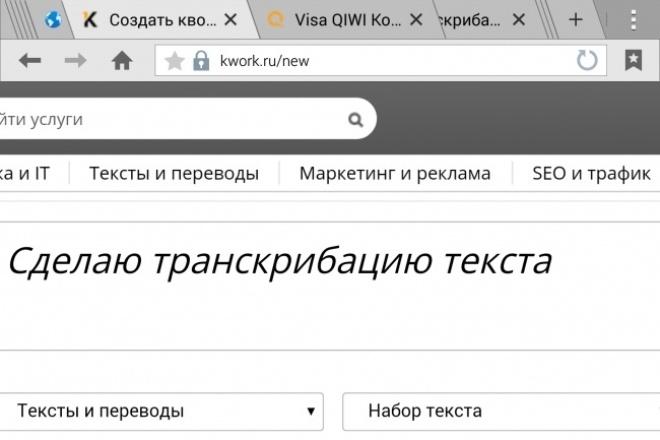 Сделаю транскрибацию текстаНабор текста<br>Переведу аудио или видео в текст (транскрибация) на русском языке. Я владею слепым десятипальцевым методом набора текста, что даёт возможность вам не ждать заказ очень долго. Отредактирую полученный текст, исправлю ошибки, уберу повторы, слова-паразиты, переведу в нужный заказчику формат. В результате Вы получите грамотно оформленный, удобный для чтения текст. Большой опыт работы. Ответственный подход. Конфиденциальность гарантирую.<br>