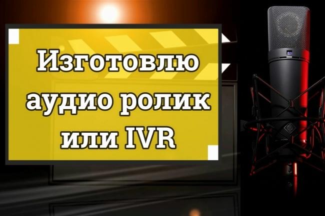 Изготовлю аудио ролик или автоответчик 1 - kwork.ru
