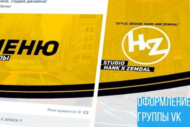 Сделаю оформление группы ВКонтакте + установка бесплатно 1 - kwork.ru