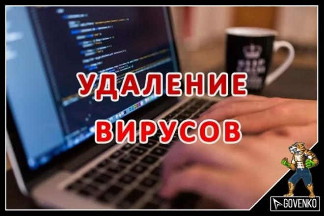 Проверю сайт на вирусы и вылечуАдминистрирование и настройка<br>Проверю сайт на вирусы написанные на движках Joomla, Wordpress, битрикс и т. д. ). Убираю мобильные редиректы, шеллы, спамерские скрипты, дорвеи и т. п. По итогам отдаю список вылеченных файлов, их резервную копию. p. s. Редкие движки уточняйте заранее.<br>