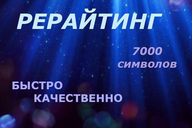 Сделаю рерайт текстов 1 - kwork.ru