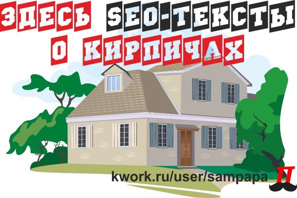 SEO-текст о кирпичах 1 - kwork.ru