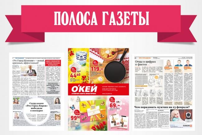 Сверстаю полосу журнала, газетыГрафический дизайн<br>Верстка и дизайн страниц в программе InDesign. Быстро и качественно. Работа в газете верстальщиком более 5 лет.<br>