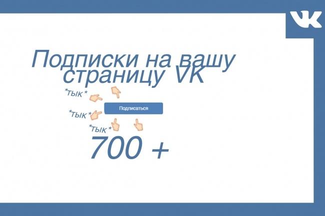 700+подписчиков на Вашу страницу ВКПродвижение в социальных сетях<br>Добавление 700+ качественных друзей на профиль ВКонтакте. Всегда выполняем больше заказанного. Привлекаем только живых исполнителей с активными аккаунтами. На Вашу личную страничку. Для групп-отдельный Кворк. Добавляются живые люди вручную из своих аккаунтов - безопасное добавление. Участники, это люди которые будут подписываться на страницу за вознаграждение. Это не целевые участники, но они необходимы для увеличения числа подписчиков и поднятия рейтинга страницы, а так же поднятия в результатах поисковых запросов, повышения притока уже целевых, пришедших с поиска подписчиков. Добавление плавное. За скоростью гнаться не рекомендуем. Русские. Все с аватаркой и минимум 30 друзьями на профиле. Процент отписок: до 5% Бонусы в виде дополнительных подписчиков и лайков при повторном заказе.<br>