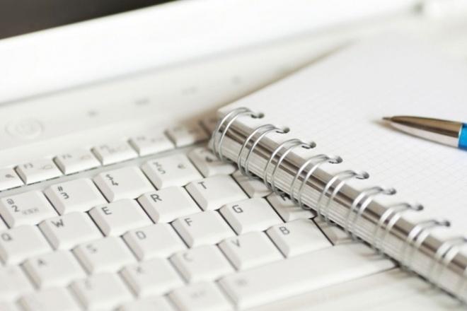 Напишу глубокий рерайт текста любой тематики. Уникальность от 90% 1 - kwork.ru