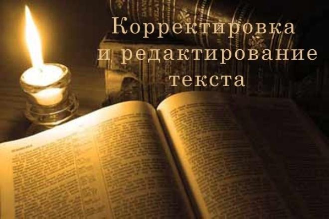Вычитываю и корректирую любой текст 16 - kwork.ru