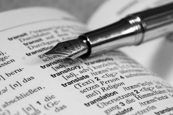 Литературный или технический перевод с английского на русский язык 1 - kwork.ru