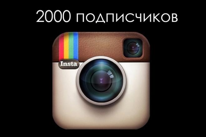 Подписки instagram 2000Продвижение в социальных сетях<br>Только живые подписчики. 2000 подписчиков. Если у вас закрытый профиль, откройте его перед заказом. Срок выполнения: 2-5 дней. Процент отписок: до 5%<br>