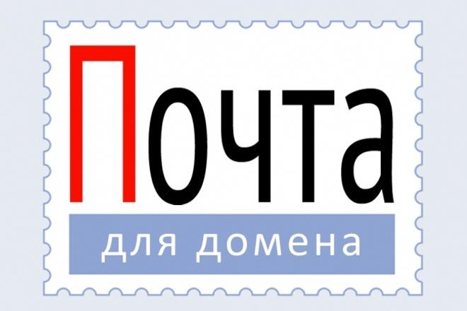 Подключу почту к Вашему домену. Подключить домен к почте 1 - kwork.ru