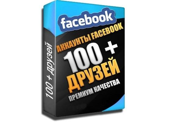 Готовые аккаунты Facebook - 100 живых друзейПродвижение в социальных сетях<br>За основу мы берем 2 - летние пустые аккаунты Facebook из наших старых баз. Заполнив его, мы приступаем к добавлению на него живых друзей. Наши специалисты делают это вручную. Защита Facebook воспринимает ручное добавление друзей – как обычный процесс. Поэтому аккаунты никогда не подвергнуться бану, при грамотном использовании. Также аккаунты проходят тщательную проверку, где отсеиваются все нежелательные лица и боты. В результате вы получаете профессиональный аккаунт Facebook с живыми друзьями. Наш консультант с радостью поможет вам с выбором аккаунтов. Заполненные аккаунты Facebook со 100 живыми друзьями являются лучшим средством для проведения эффективных SMO и SMM компаний по всему миру. Для регистрации мы используем выделенные телефонные номера, элитные персональные прокси сервера и надежные почтовые адреса. Каждый аккаунт выдерживается в течение двух недель после регистрации. В результате вы получаете надежный инструмент для маркетинга, который никогда не заблокируют.<br>